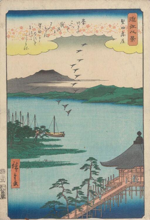 Descending Geese at Katada