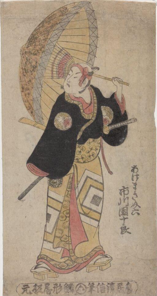 Ichikawa Danjûrô i rollen som sakeselgeren Agemaki no Sukeroku