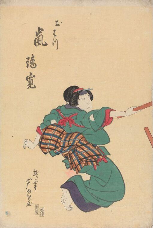 Arashi Rikan i rollen som Ohatsu