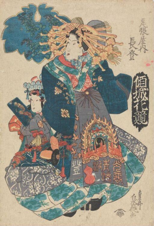 Nagatô fra Owariya