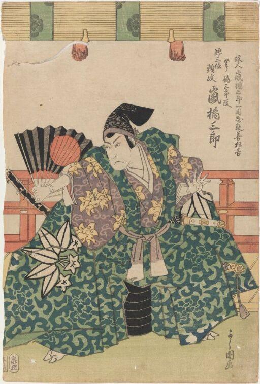 Arashi Tokusaburô tar navnet Arashi Kitsusaburô II i rollen som Minamoto no Yorimasa