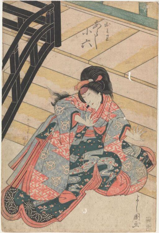 Arashi Koroku i rollen som sakeselgerens datter Omiwa
